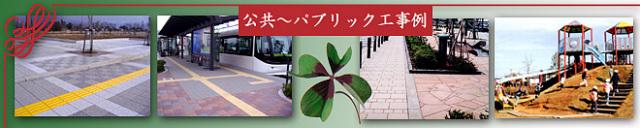 株式会社ヨツバ 公共~パブリック工事
