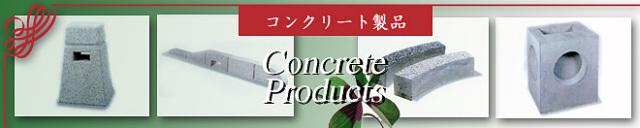 株式会社ヨツバ コンクリート製品