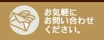 株式会社ヨツバ ご相談・お問い合わせフォーム